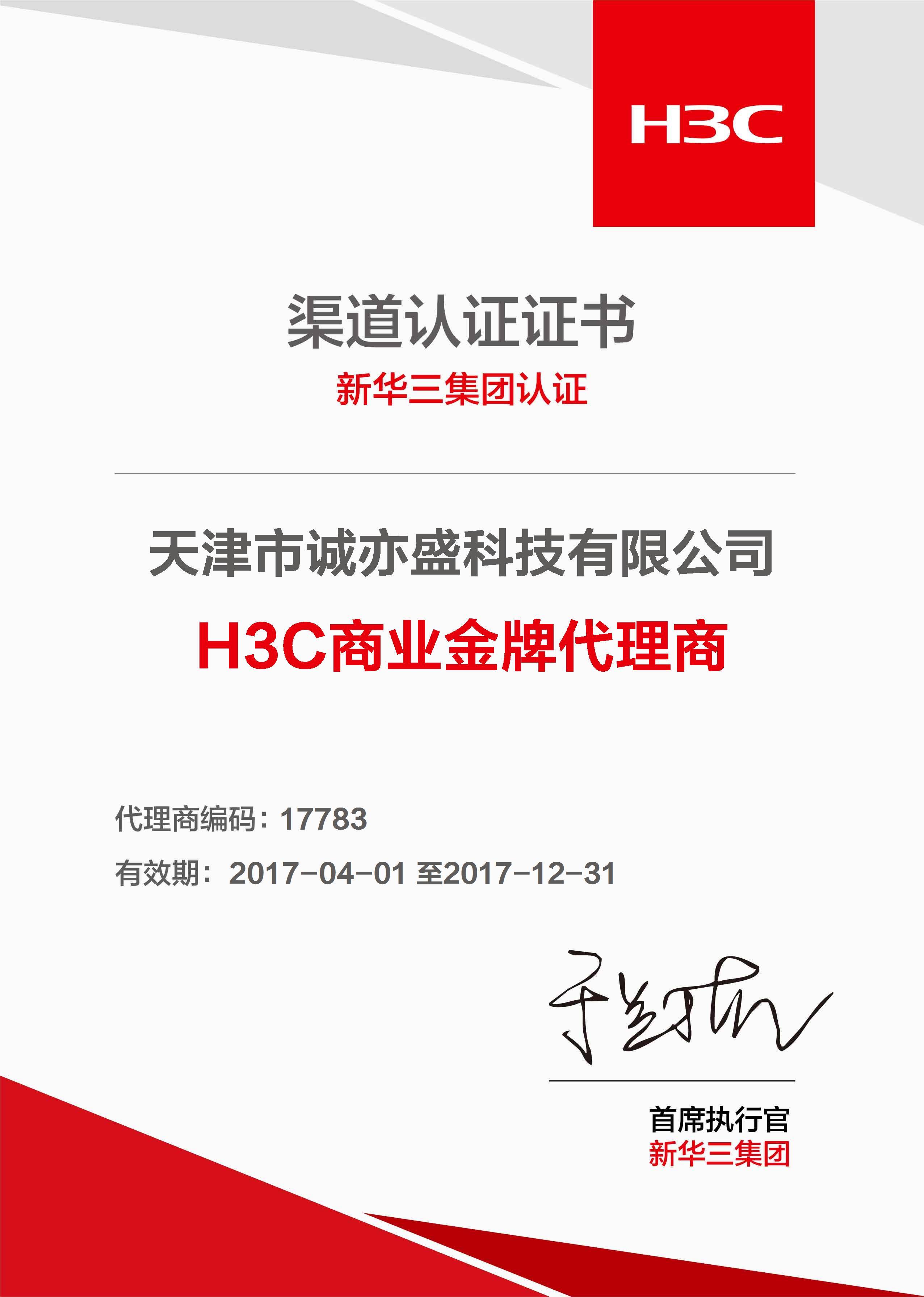 <p> 华三H3C </p>